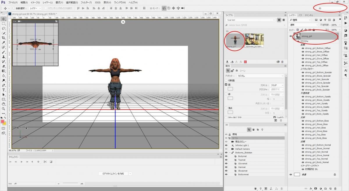 Adobe Fuse CCで作った3DキャラクターのPhotoshop CC 2015上での使い方