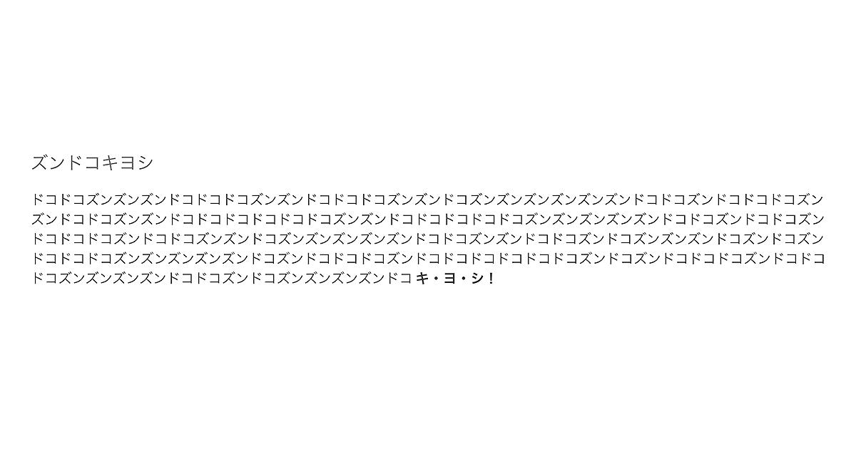 ズンドコキヨシ(Java, リズム重視版)