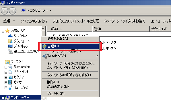 コンピュータの管理を開く-1