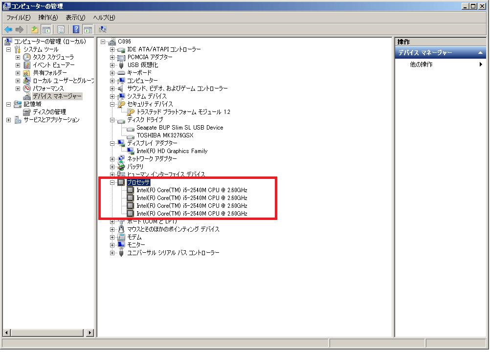 コンピュータの管理-デバイスマネージャ-プロセッサ