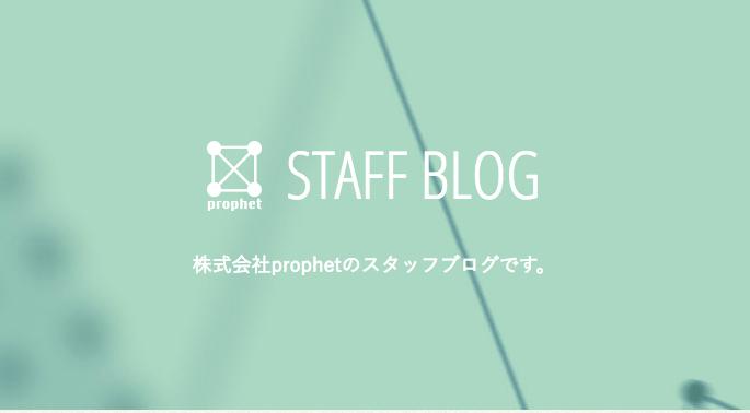企業ブログを始めて3ヶ月、3つの確認ポイント