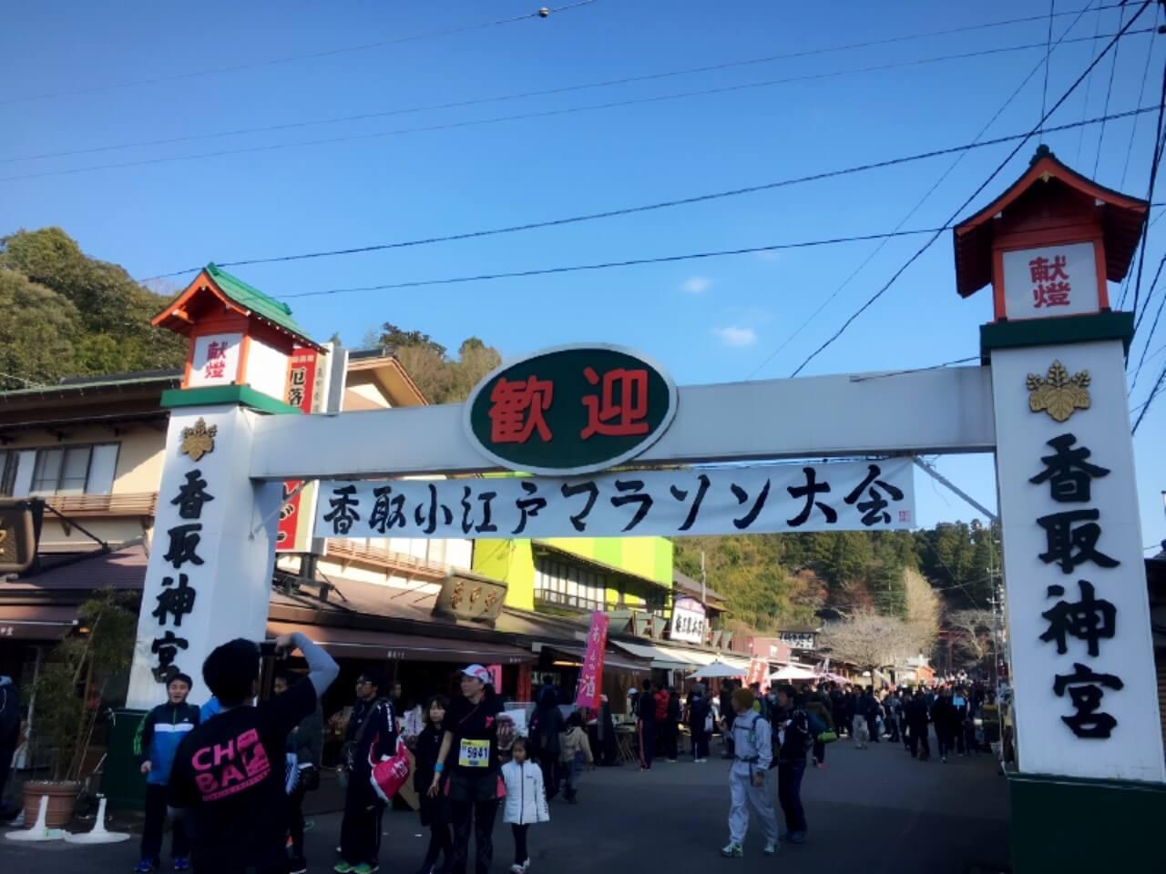 2016年香取小江戸マラソンに参加