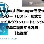 【基礎編】WordPress Download Managerを使ってツリー(リスト)形式でファイルダウンロードリンクを簡単に設置する方法