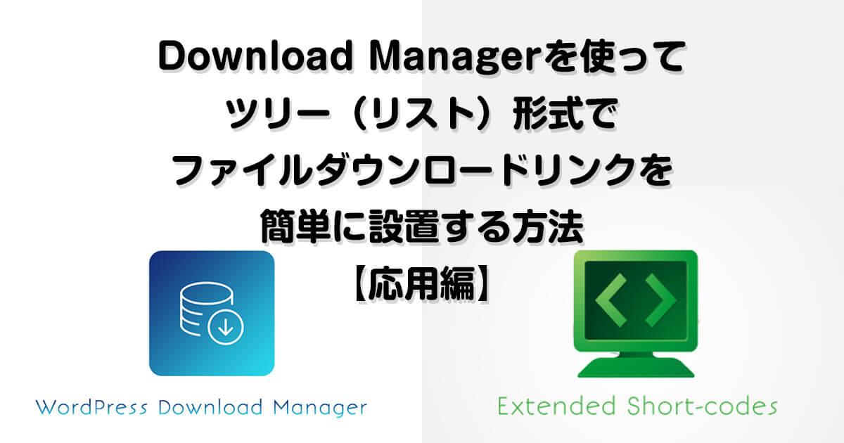 【応用編】WordPress Download Managerを使ってツリー(リスト)形式でファイルダウンロードリンクを簡単に設置する方法