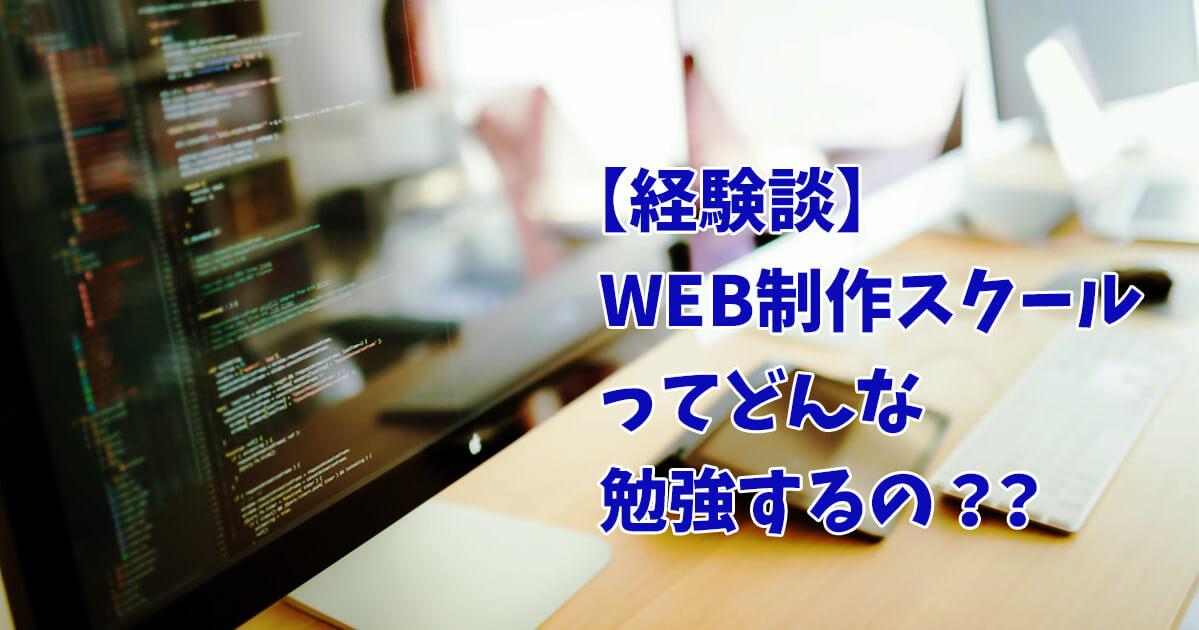 【経験談】WEB制作スクールとは
