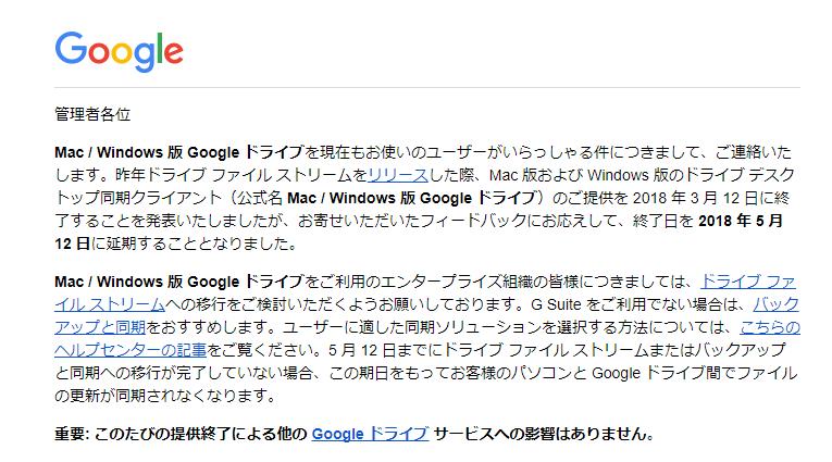 GoogleDrive(グーグルドライブ)のアプリが終了。サービスは継続 ...