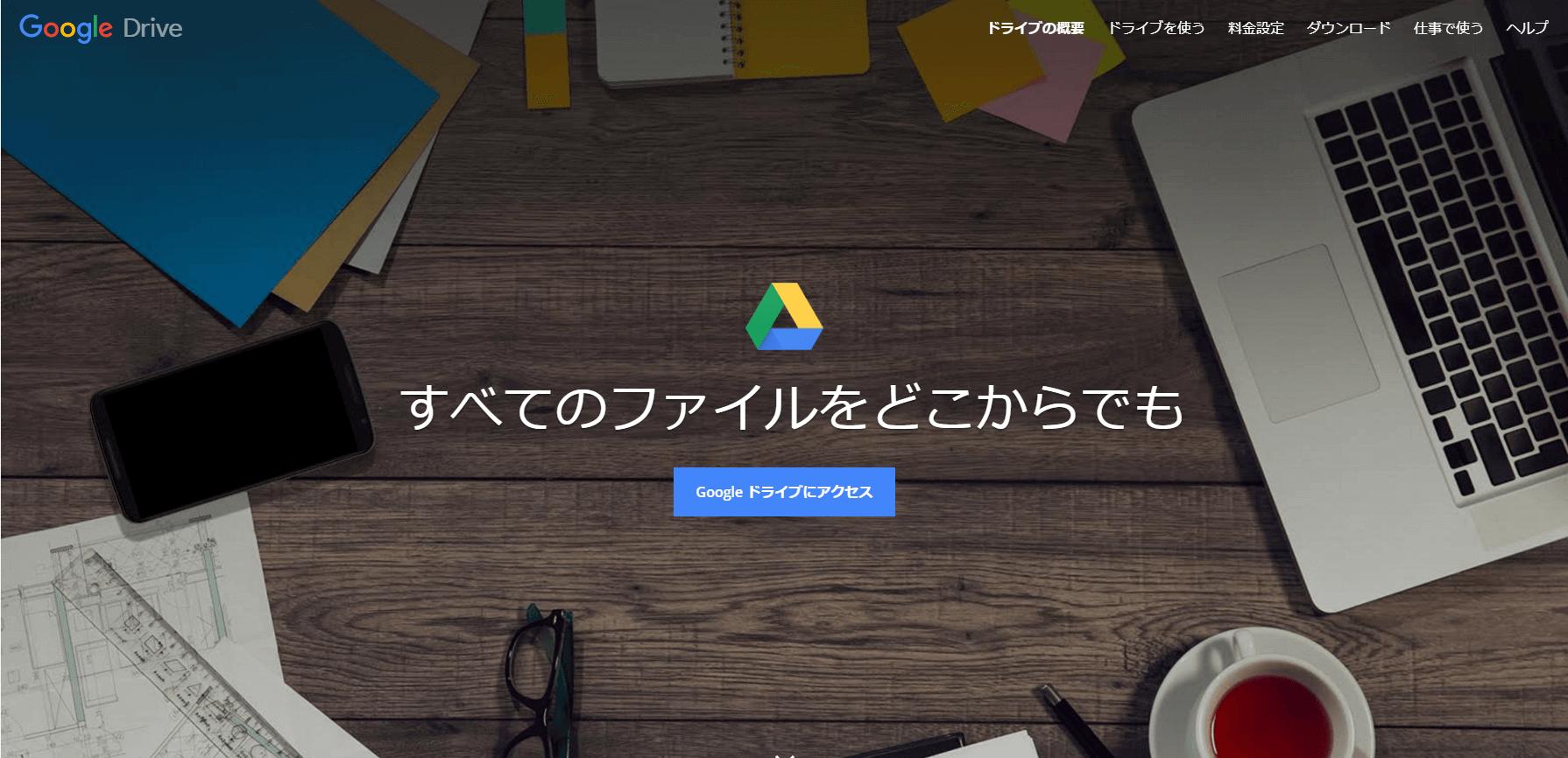 GoogleDrive(グーグルドライブ)のアプリが終了。サービスは継続。